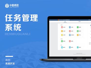 惠州博羅政府 | 任務管理系統